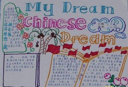 中国梦我的梦手抄报图片_初三作文_乖兔子